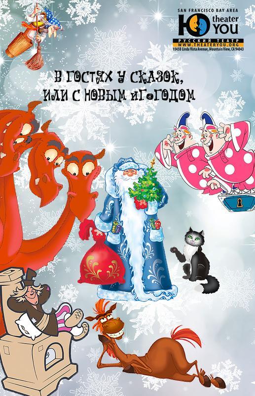 В Гостях у Сказок или с Новым иГо-Годом!