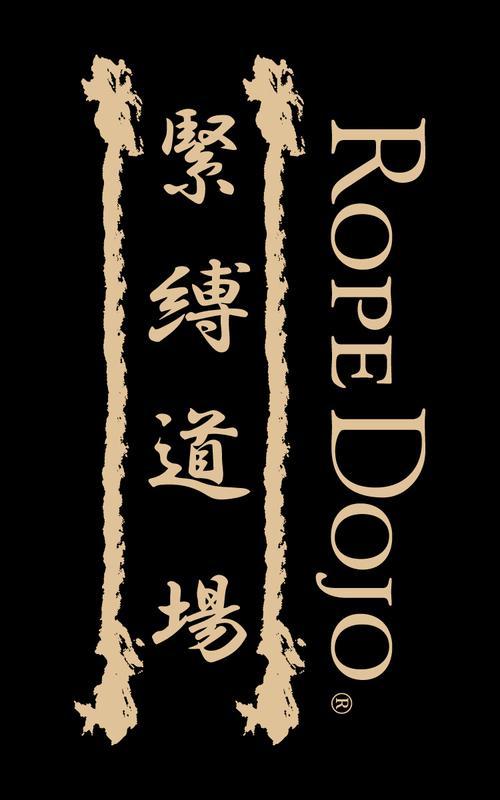 San Francisco Rope Dojo® April 2017 - with Midori & the Dojo Instructors