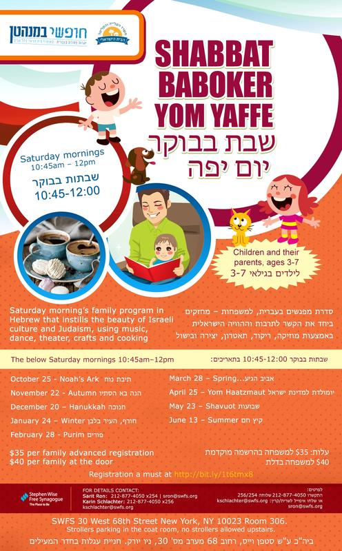 Chofshi B'Manhattan at SWFS presents Shabbat Baboker Yom Yafe