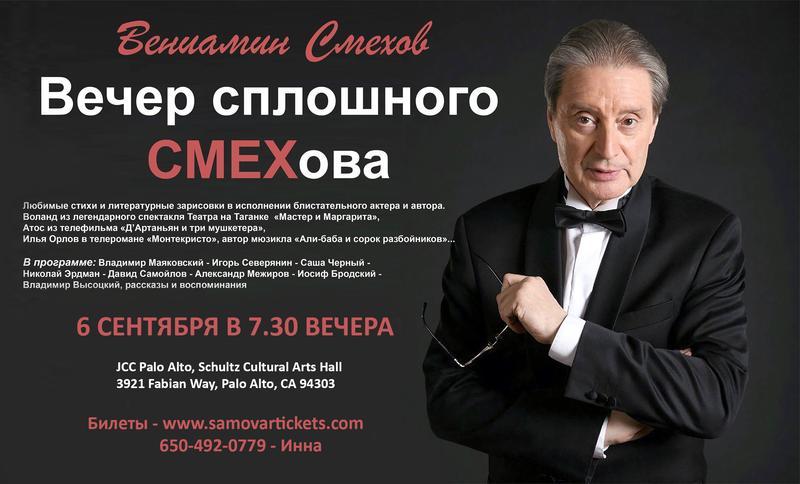 """Вениамин Смехов """"Вечер сплошного СМЕХова"""""""