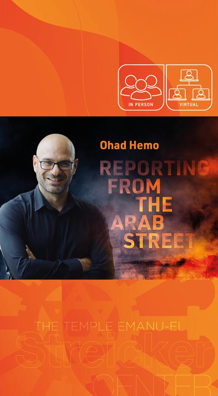 Ohad Hemo: Reporting from the Arab Street