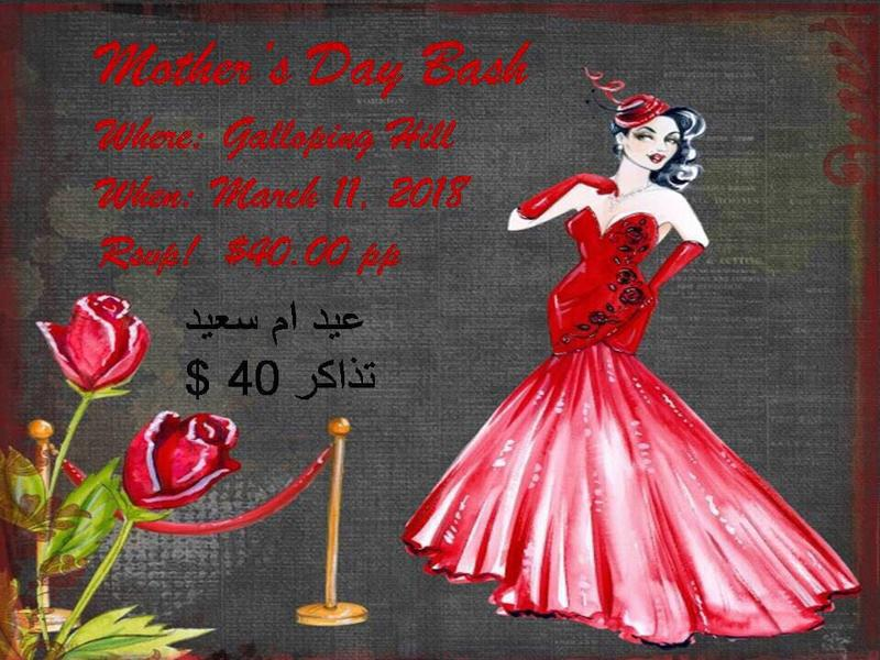 Mothers Day Bash