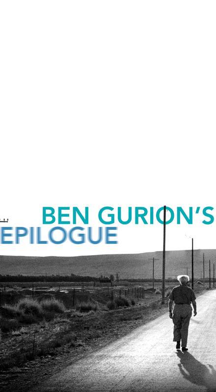 Ben Gurion's Epilogue: The Lost Interview