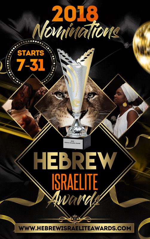 Hebrew Israelite Awards 2018