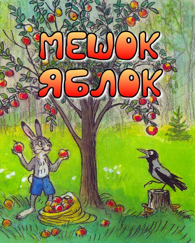 A Bag of Apples | Мешок Яблок
