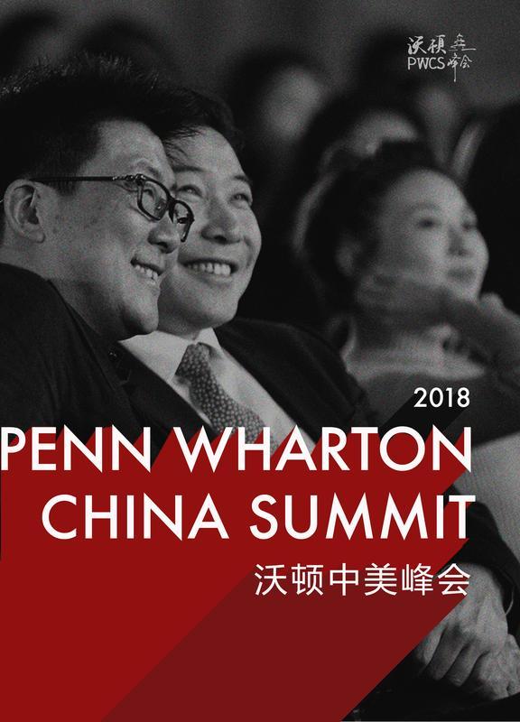 2018宾大沃顿中美峰会