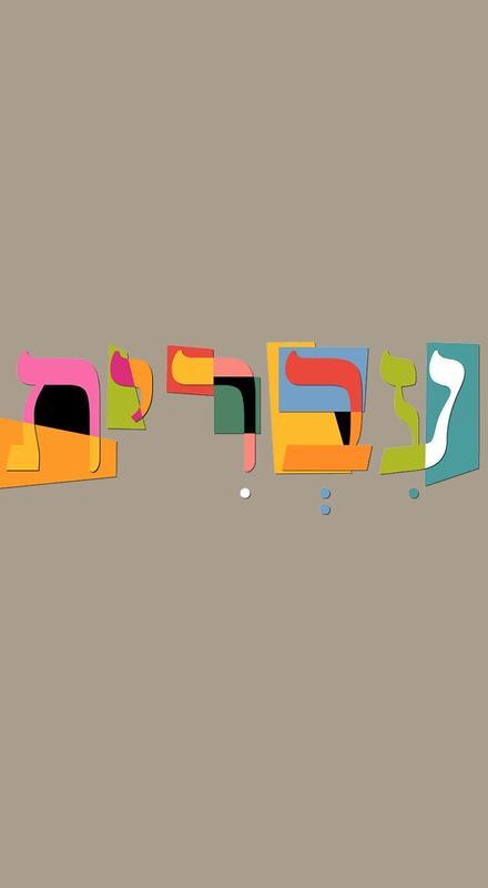 Beginning Hebrew